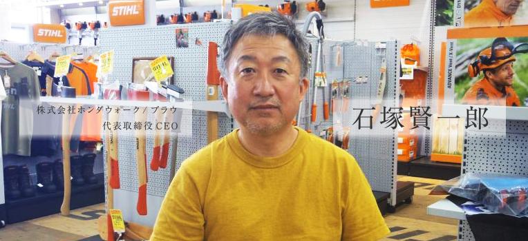 代表取締役CEO 石塚賢一郎