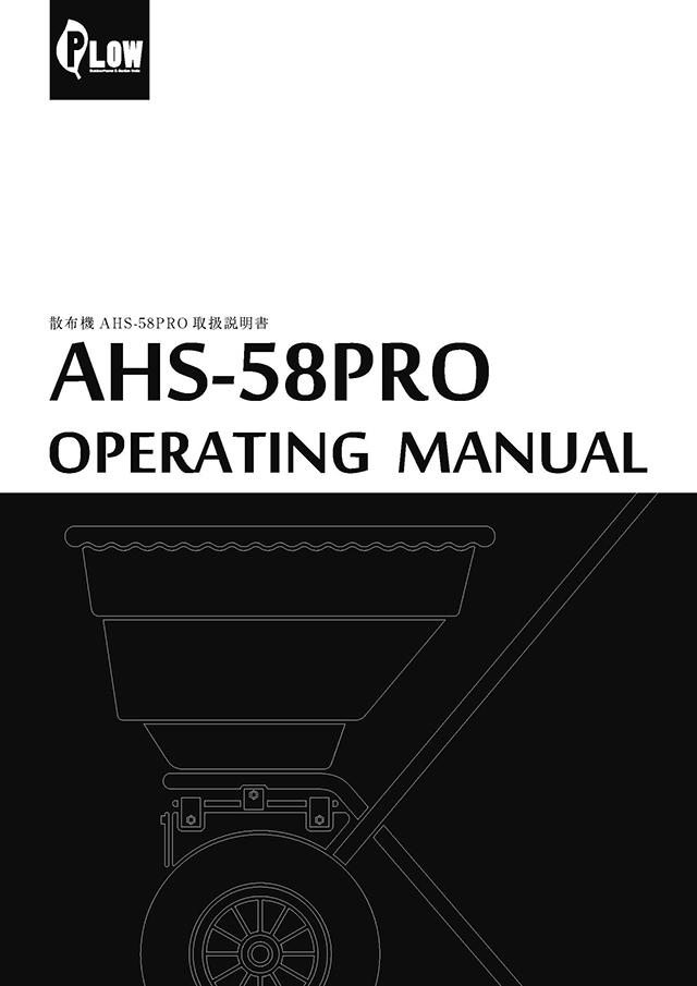 散布機 AHS-58PRO