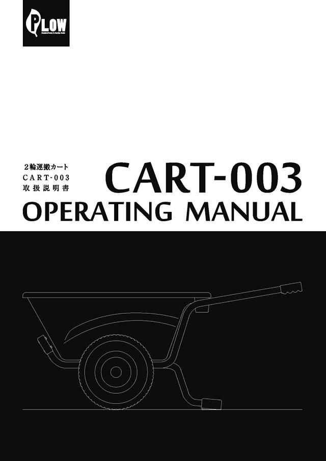 二輪運搬カート CART-003