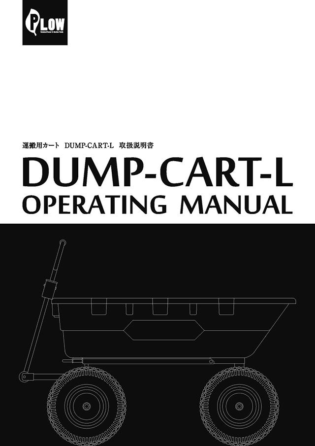 運搬用ダンプカート DUMP-CART-L