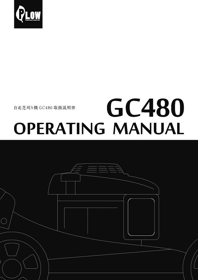 自走芝刈り機 GC480