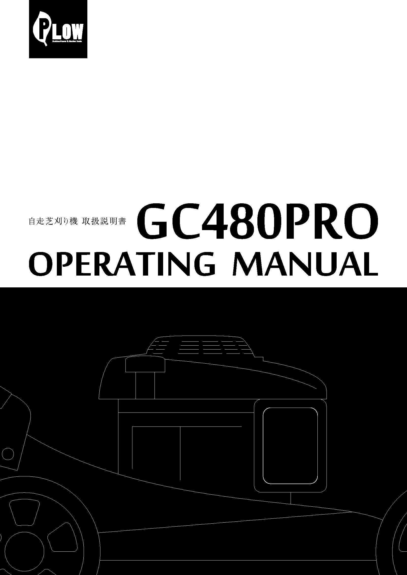 自走芝刈り機 GC480PRO