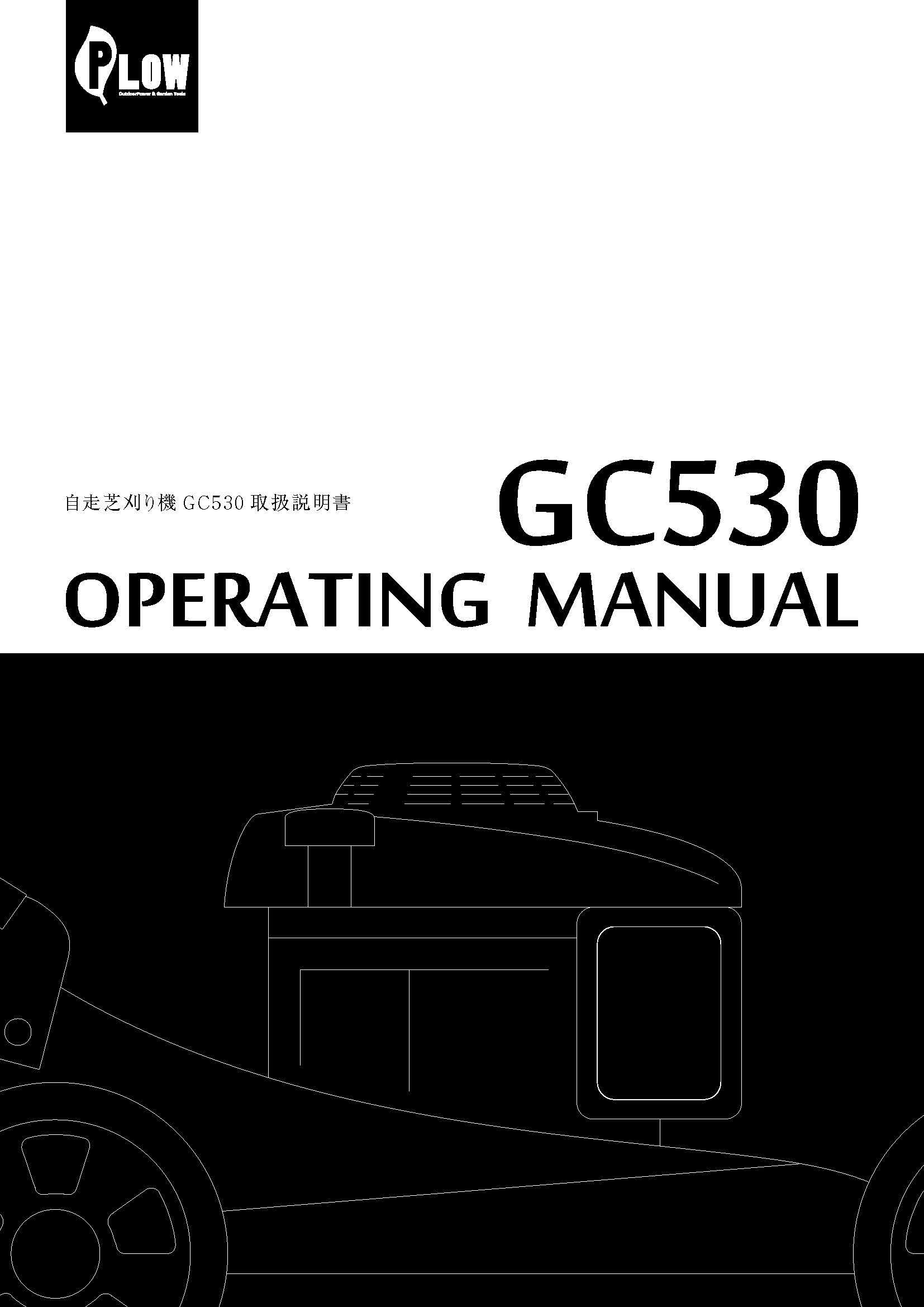 自走芝刈り機 GC530
