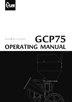 チッパーシュレッダー 樹木粉砕機 GCP75 取扱説明書