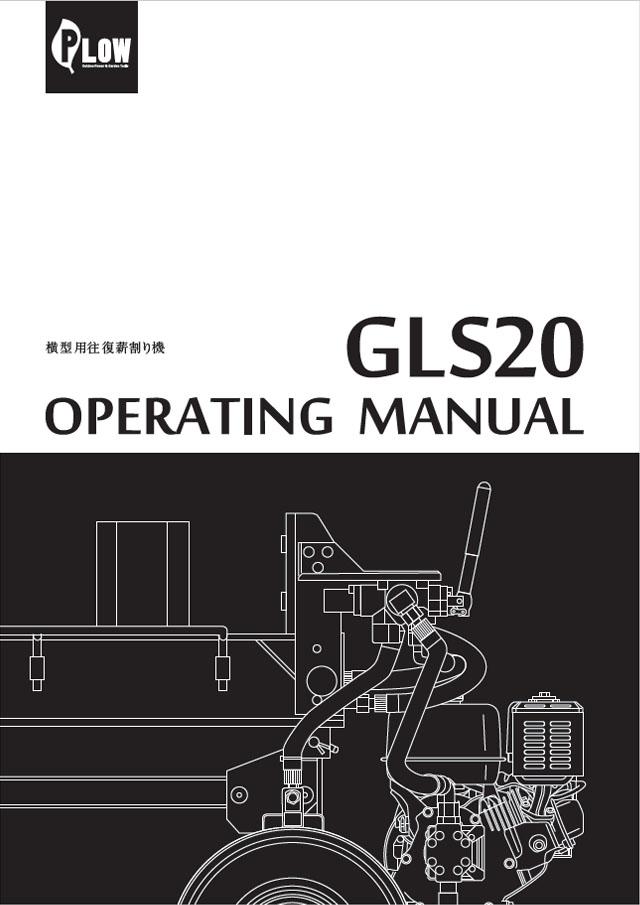 往復薪割り機 GLS20