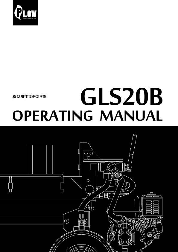 往復薪割り機 GLS20B