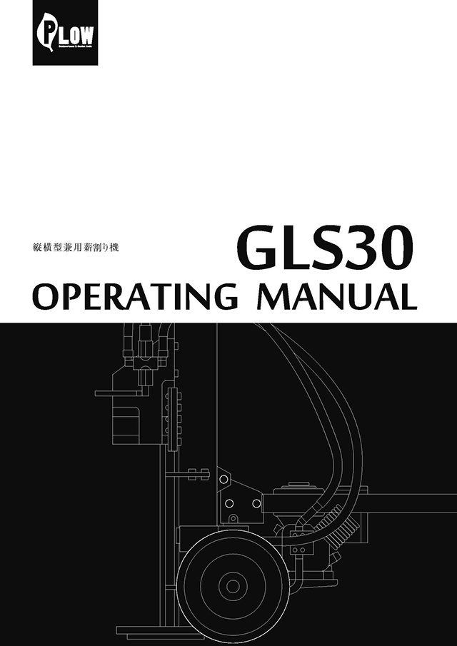縦横兼用薪割り機 GLS30