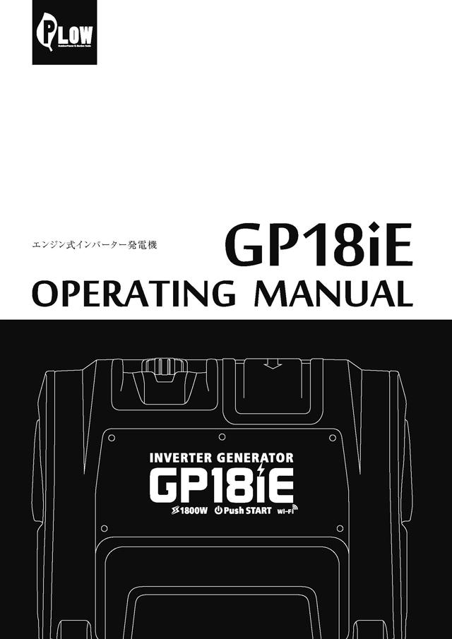 インバータ発電機 GP18iE