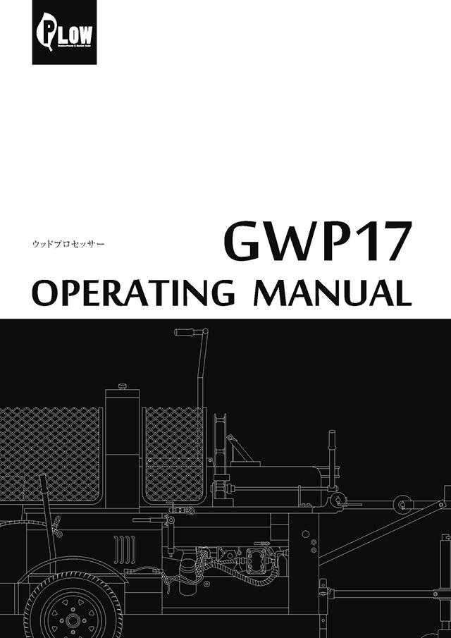 ウッドプロセッサー GWP17