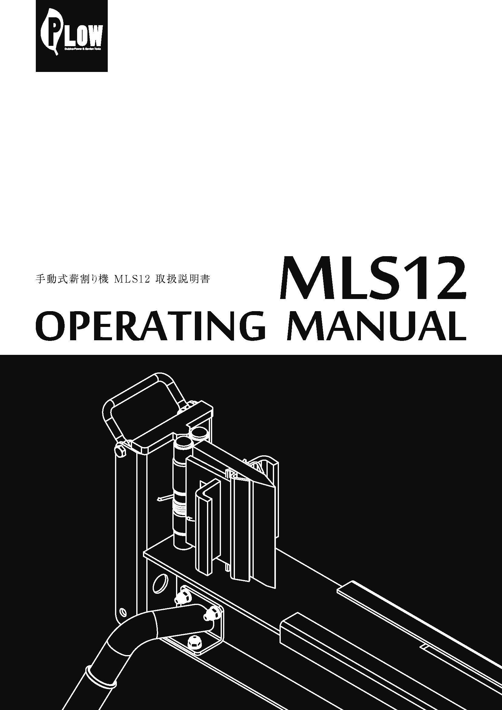 手動薪割り機 MLS12