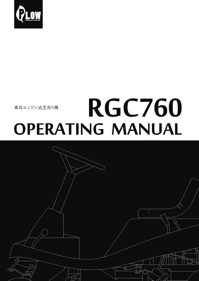 乗用芝刈り機 RGC760