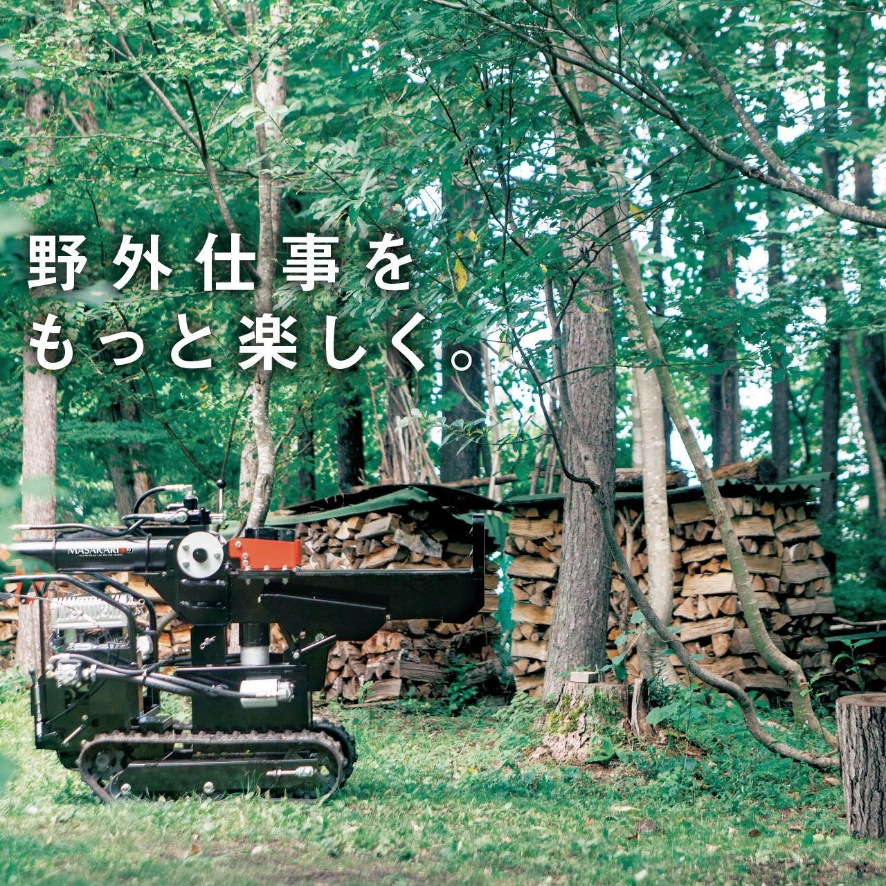 日本製自走式縦横兼用薪割り機 MASAKARI MS4000J