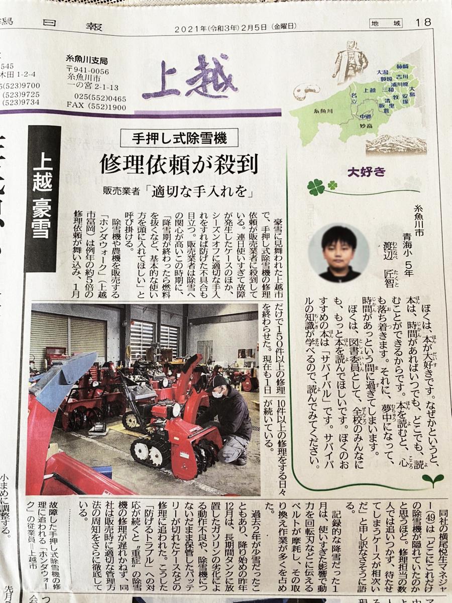新潟日報朝刊_20210205_除雪機修理