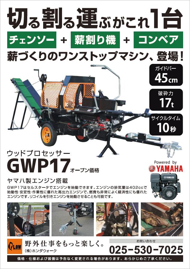 ウッドプロセッサー GWP17 カタログ