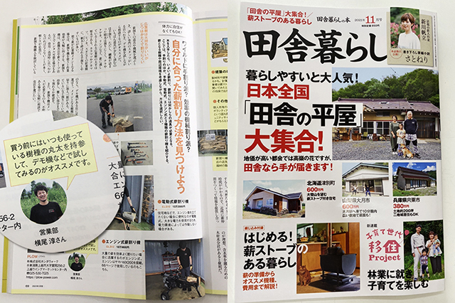 宝島社「田舎暮らしの本」に取材記事が掲載されました